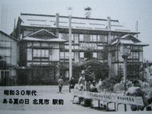 KITAMI.ichikawa.JPG