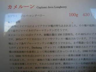 2009-1-13 アラビカ珈琲 004.jpg