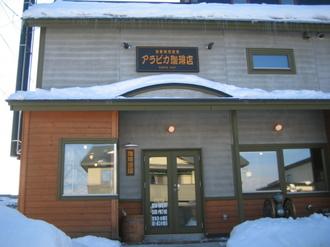 2009-1-13 アラビカ珈琲 008.jpg