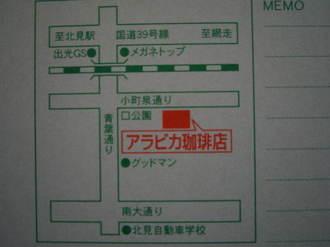 2009-1-13 アラビカ珈琲 012.jpg