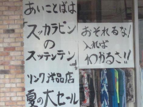 2条神社・メロン 002.JPG