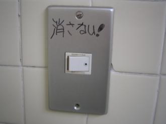 4号線・消さない・宝龍 006.jpg