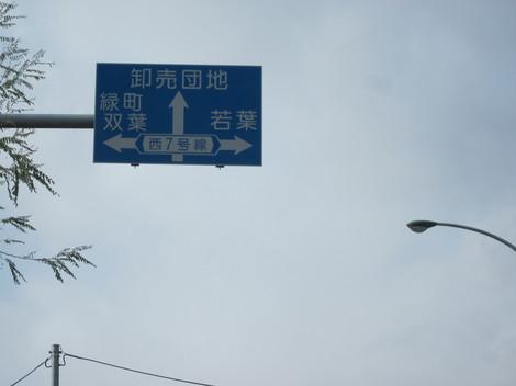 5号線・7号線 003.JPG