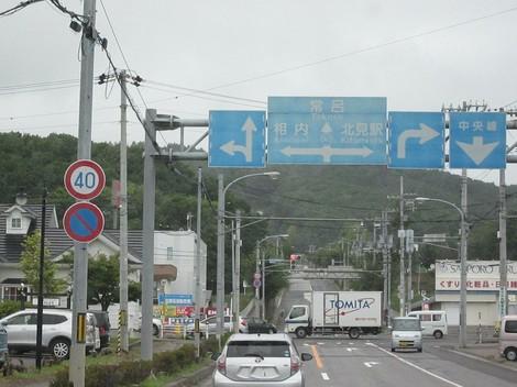 8号線〜昭和通〜美山小学校付近 004 (2).JPG