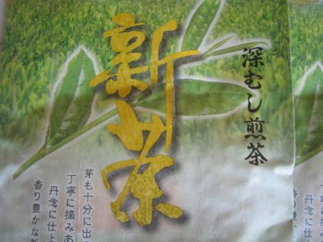 お茶 4.jpg