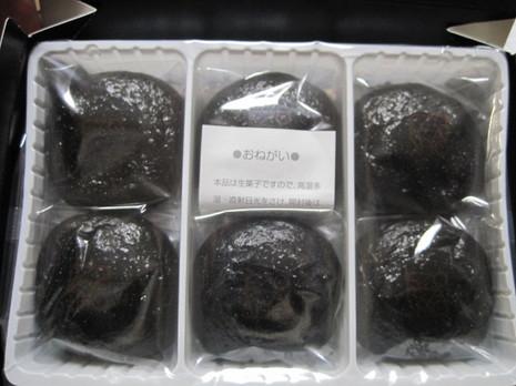 黒饅頭 004.jpg