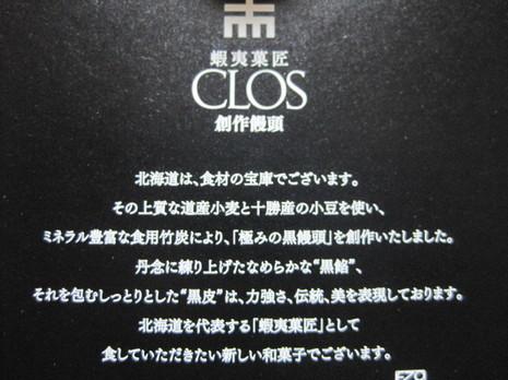 黒饅頭 007.jpg