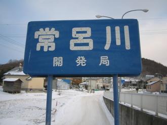 若松大橋2008-12-28 008.jpg