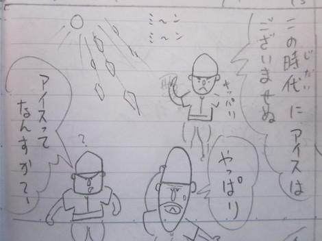 まんが 004.JPG