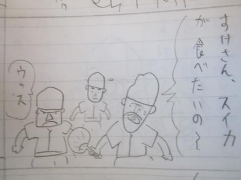 まんが 006.JPG