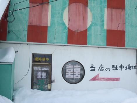 ガソリンスタンド・中華 012.JPG