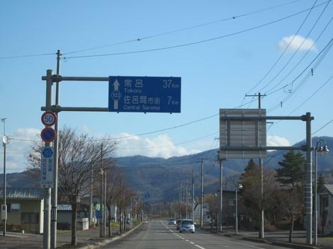 ツーファイブ札幌・佐呂間 030.JPG