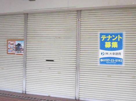 パラボ・街中・シャッター街 028.JPG
