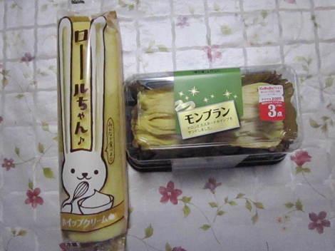 ロールちゃん 001.JPG