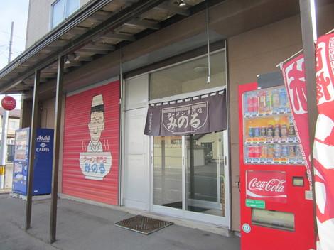 三輪ホーマック・みのるラーメン・西1号 012.JPG