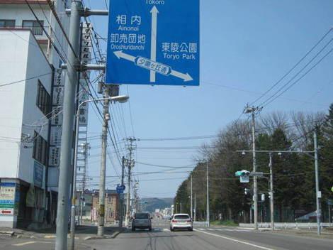 中央通り、夕陽ケ丘通りから西7号線まで 001.JPG