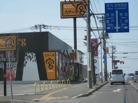 中央通り、夕陽ケ丘通りから西7号線まで 011.JPG