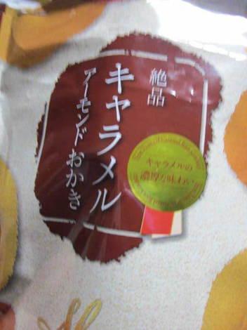 中央通り・イオン・高栄東・美山通 043.JPG
