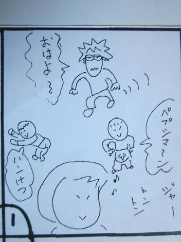 仁頃・パラボ・漫画 009.JPG