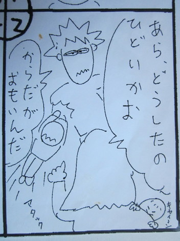 仁頃・パラボ・漫画 010.JPG