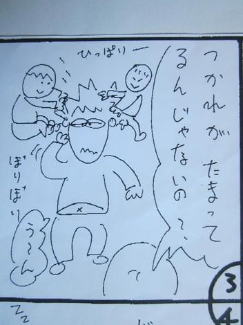 仁頃・パラボ・漫画 011.JPG