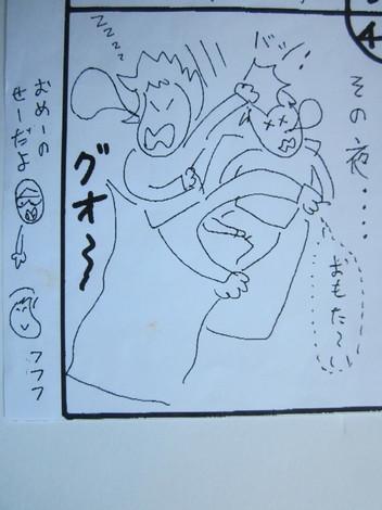 仁頃・パラボ・漫画 012.JPG
