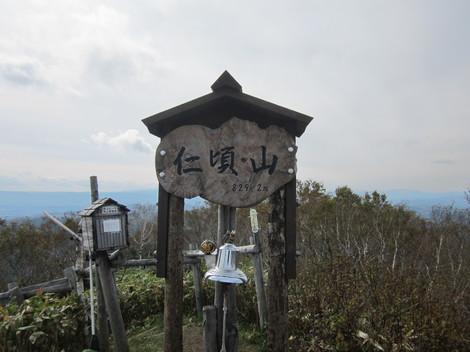 仁頃山 014.JPG