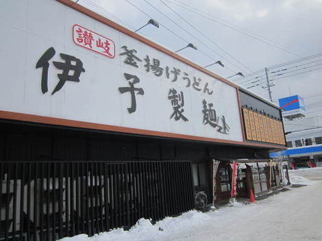 伊予製麺からの国道東へ 001.JPG