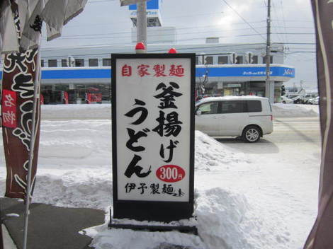 伊予製麺からの国道東へ 002.JPG