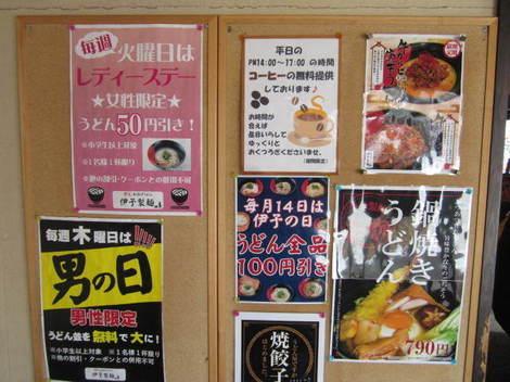伊予製麺からの国道東へ 003.JPG