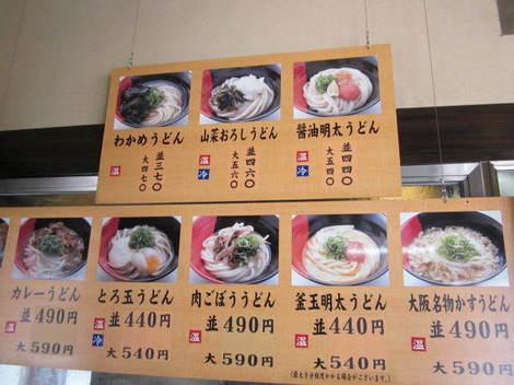 伊予製麺からの国道東へ 004.JPG