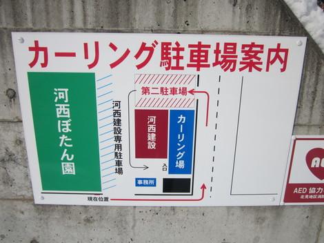 元営林局団地・牡丹園付近・川西 014.JPG