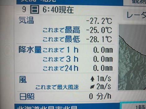 北見マイナス28℃ 004.JPG