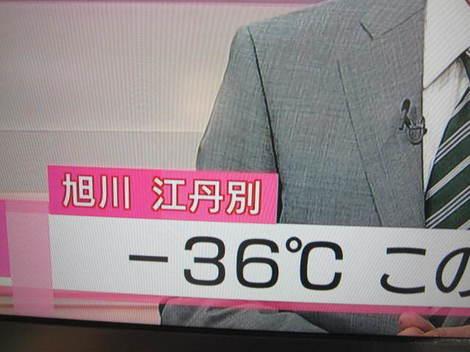 北見マイナス28℃ 006.JPG