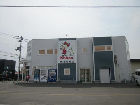 名和商店・国道ホーマック 001.JPG