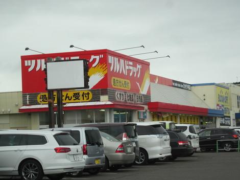 国道・メッセ 012.JPG