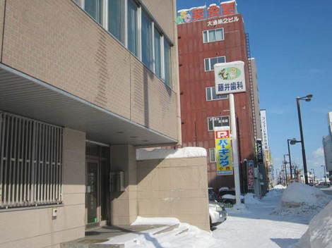 国道・西4丁目・1番街 016.JPG