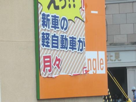国道駅前・パラボ 001.JPG