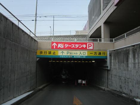 夕陽ヶ丘通りからイオン迄 020.JPG