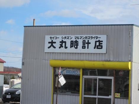 大雪山・国道39西から 006.JPG