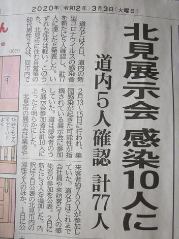 工事中・道新コロナ 004.JPG