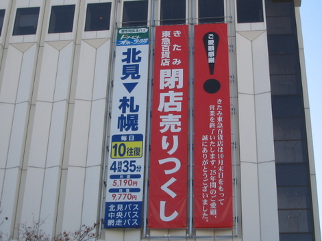 東急閉店 (1).JPG