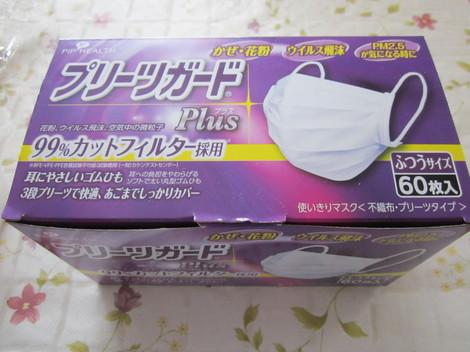 清見コープから高栄ラルズ 002.JPG
