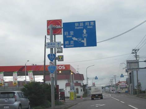 美幌・北斗横 002.JPG