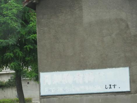 郵便局から国道 017.JPG