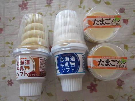 金比羅山桜・アイス 039.JPG