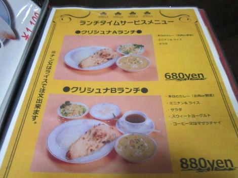 雀・クリシュネ 011.JPG