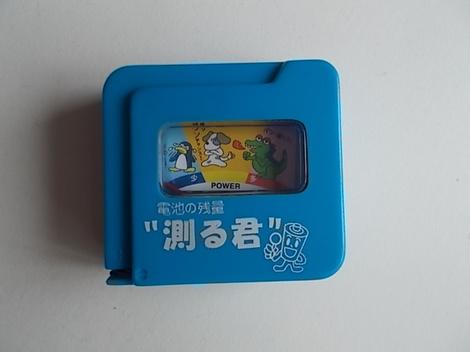 電池 001.JPG