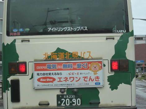 駅近・美山 010.JPG