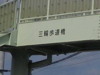 IMG_MIWAHO.JPG